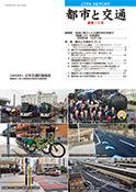 「都市と交通」 通巻112号