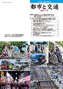 「都市と交通」 通巻114号