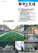 「都市と交通」 通巻115号