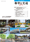 「都市と交通」 通巻118号